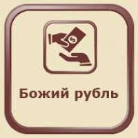 Божий Рубль